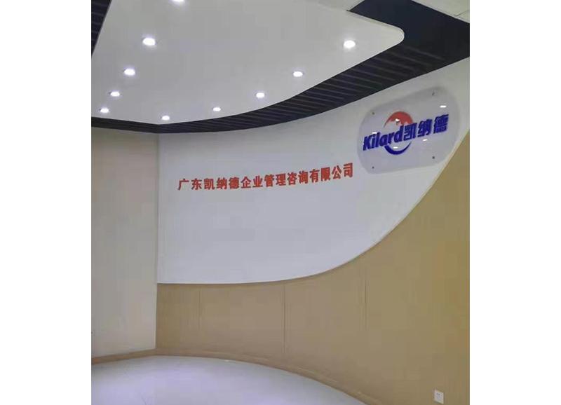 广东凯纳德企业管理必威精装版官网下载有限公司