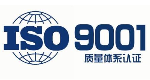 贸易公司办理ISO9001必威体育中文app有哪些好处